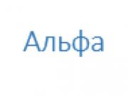 Компания 'Альфа' : отзывы, новостройки и контактные данные застройщика