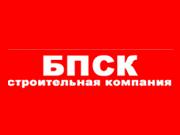 Компания 'БПСК' : отзывы, новостройки и контактные данные застройщика