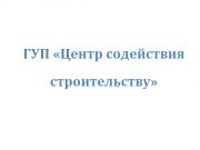 Компания 'Центр содействия строительству' : отзывы, новостройки и контактные данные застройщика