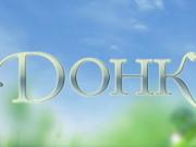 Компания 'Донк' : отзывы, новостройки и контактные данные застройщика