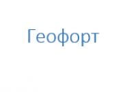 Компания 'Геофорт' : отзывы, новостройки и контактные данные застройщика