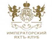 Компания 'Императорский яхтъ-клуб' : отзывы, новостройки и контактные данные застройщика