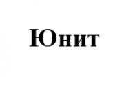 Компания 'Юнит' : отзывы, новостройки и контактные данные застройщика