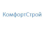 Компания 'КомфортСтрой' : отзывы, новостройки и контактные данные застройщика