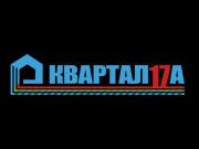 Компания 'Квартал 17 А' : отзывы, новостройки и контактные данные застройщика