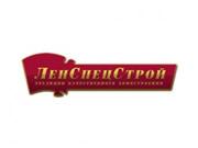 Компания 'ЛенСпецСтрой' : отзывы, новостройки и контактные данные застройщика