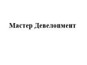 Компания 'Мастер Девелопмент' : отзывы, новостройки и контактные данные застройщика