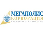 Компания 'Корпорация Мегаполис' : отзывы, новостройки и контактные данные застройщика