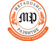 Компания 'Мегаполис-Развитие' : отзывы, новостройки и контактные данные застройщика