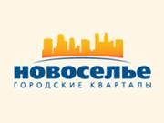 Компания 'Новоселье' : отзывы, новостройки и контактные данные застройщика