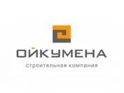Компания 'Ойкумена' : отзывы, новостройки и контактные данные застройщика