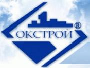 Компания 'Окстрой' : отзывы, новостройки и контактные данные застройщика