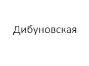 Компания 'ООО «Дибуновская»' : отзывы, новостройки и контактные данные застройщика