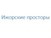 """Компания 'ООО """"Ижорские просторы""""' : отзывы, новостройки и контактные данные застройщика"""