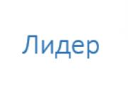 """Компания 'ООО """"Лидер""""' : отзывы, новостройки и контактные данные застройщика"""