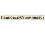 Компания 'Павловск-Стройинвест' : отзывы, новостройки и контактные данные застройщика