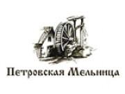 Компания 'Петровская мельница' : отзывы, новостройки и контактные данные застройщика