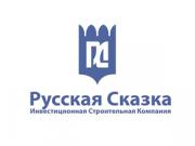 Компания 'Русская Сказка' : отзывы, новостройки и контактные данные застройщика
