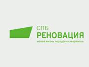 СПб Реновация