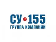 Компания 'СУ-155' : отзывы, новостройки и контактные данные застройщика