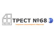 Компания 'Трест №68' : отзывы, новостройки и контактные данные застройщика