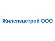 Компания 'Жилспецстрой' : отзывы, новостройки и контактные данные застройщика