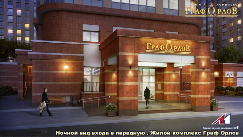 "ЖК ""Граф Орлов"" - фото 5"