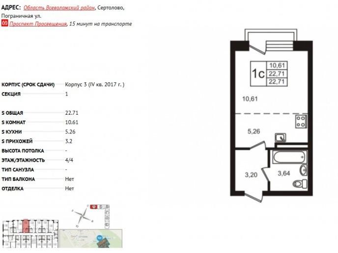 """ЖК """"Чистый Ручей"""" - бюджетное жилье на въезде в Сертолово.  - Фото 23"""