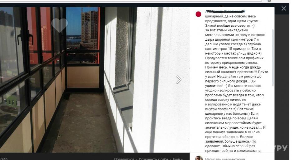 """Жилой дом """"Паруса"""": свежий воздух в городской черте - Фото 19"""