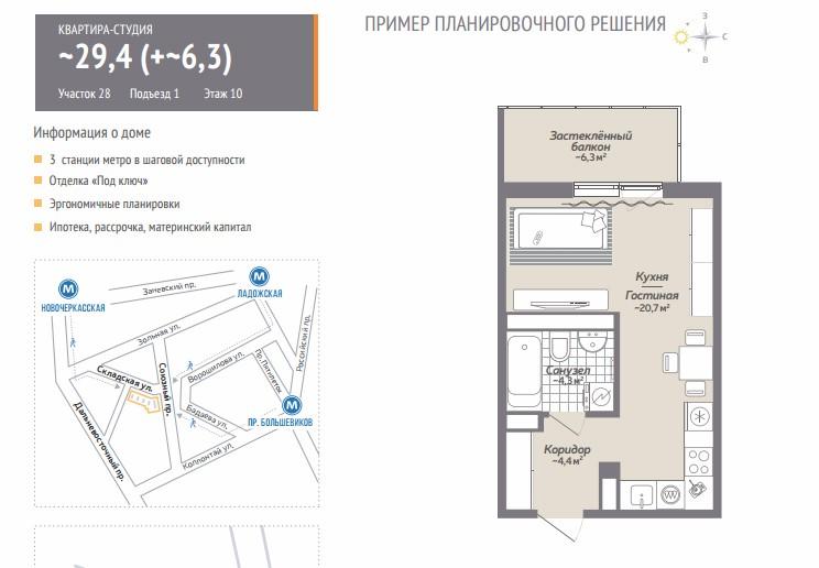"""ЖК """"Складская, 28"""": дома от опытного застройщика, который еще ни разу не срывал сроки строительства - Фото 28"""