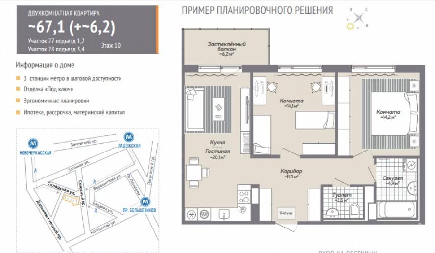 """ЖК """"Складская, 28"""": дома от опытного застройщика, который еще ни разу не срывал сроки строительства - Фото 31"""
