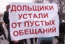 """2 марта состоится митинг дольщиков ЖК """"Бригантина"""""""
