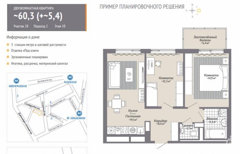 """ЖК """"Складская, 28"""": дома от опытного застройщика, который еще ни разу не срывал сроки строительства - Фото 33"""