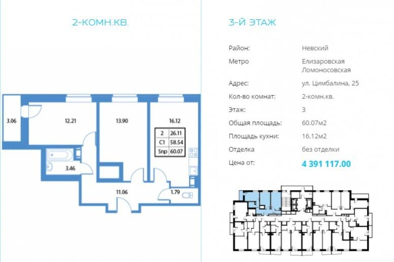 """ЖК """"Высота"""": 25-этажный дом на улице Цимбалина от компании, строившей олимпийские объекты в Сочи - Фото 45"""
