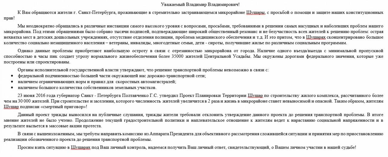 """ЖК """"Босфор"""": Проект с подмоченной репутацией - Фото 25"""