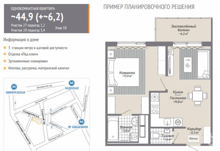 """ЖК """"Складская, 28"""": дома от опытного застройщика, который еще ни разу не срывал сроки строительства - Фото 30"""