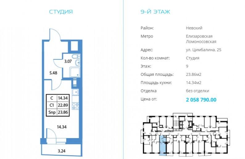"""ЖК """"Высота"""": 25-этажный дом на улице Цимбалина от компании, строившей олимпийские объекты в Сочи - Фото 41"""
