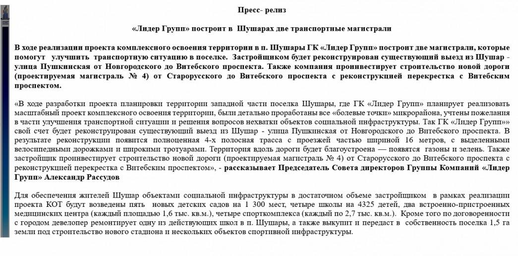 """ЖК """"Босфор"""": Проект с подмоченной репутацией - Фото 26"""