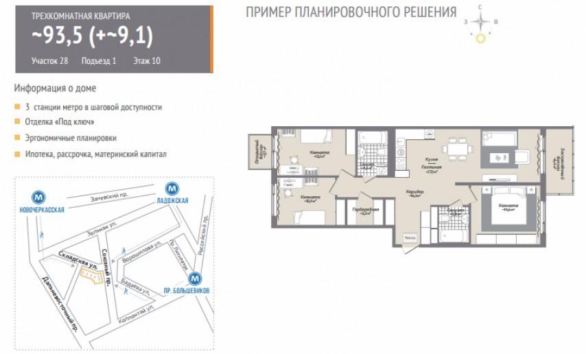 """ЖК """"Складская, 28"""": дома от опытного застройщика, который еще ни разу не срывал сроки строительства - Фото 34"""