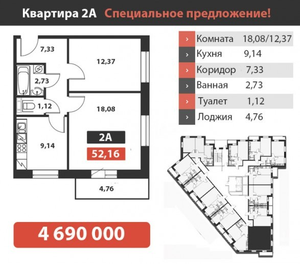 """ЖК """"Пифагор"""": геометрия комфорта или суровая проза эконом-класса?   - Фото 19"""