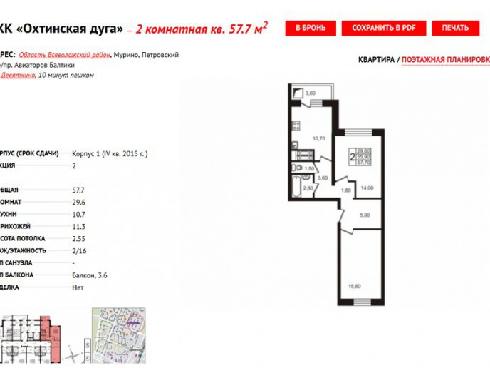 Охтинская Дуга – бюджетная новостройка в Девяткино недалеко от метро - Фото 23