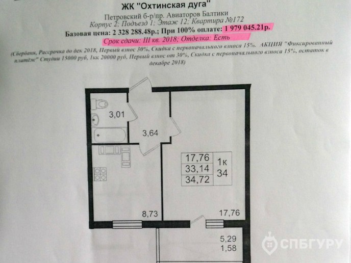 Охтинская Дуга – бюджетная новостройка в Девяткино недалеко от метро - Фото 19