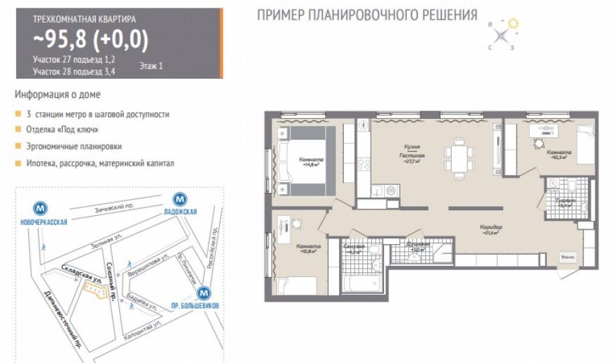 """ЖК """"Складская, 28"""": дома от опытного застройщика, который еще ни разу не срывал сроки строительства - Фото 35"""