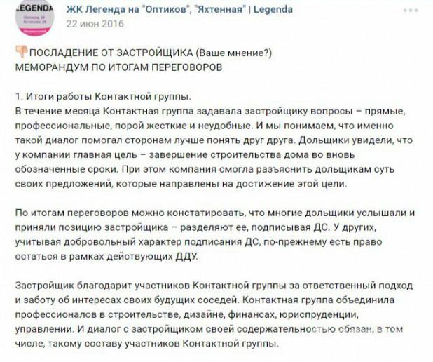 """""""LEGENDA Комендантского"""": обаятельный проект в неуютном месте - Фото 66"""