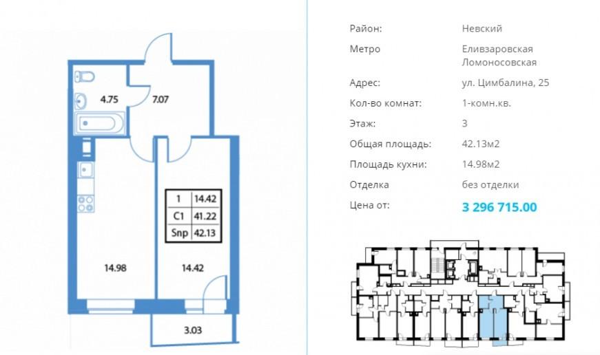 """ЖК """"Высота"""": 25-этажный дом на улице Цимбалина от компании, строившей олимпийские объекты в Сочи - Фото 42"""