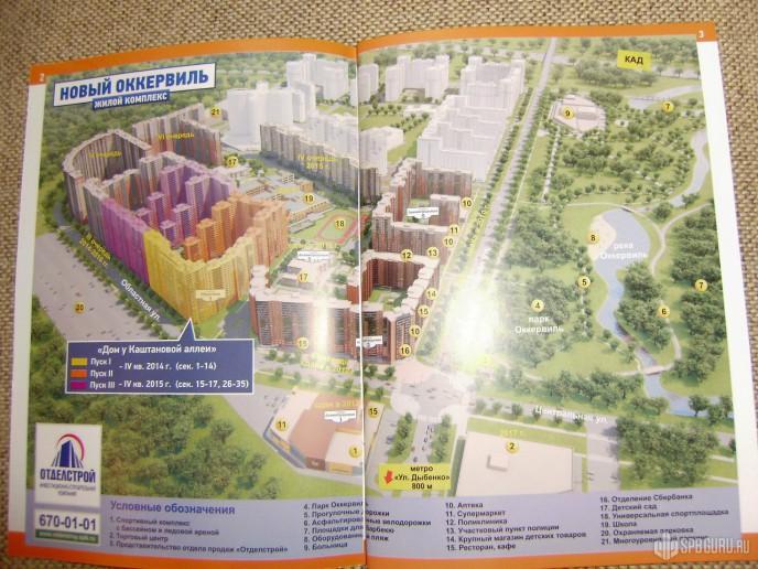 """ЖК """"Новый Оккервиль"""": областное безопасное жилье в экологичной среде, но с вопросами по стоимости. - Фото 1"""