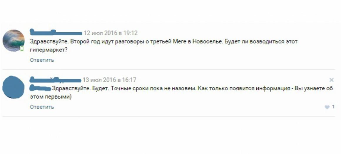 """ЖК """"Новоселье: городские кварталы"""": дома эконом-класса в ближайшем пригороде  - Фото 27"""
