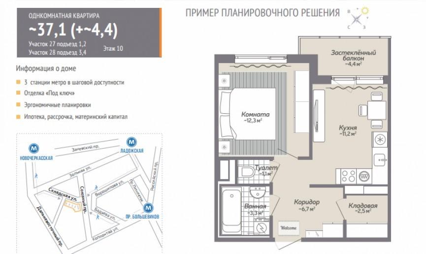 """ЖК """"Складская, 28"""": дома от опытного застройщика, который еще ни разу не срывал сроки строительства - Фото 29"""