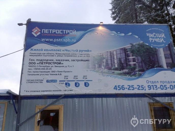 """ЖК """"Чистый Ручей"""" - бюджетное жилье на въезде в Сертолово.  - Фото 16"""