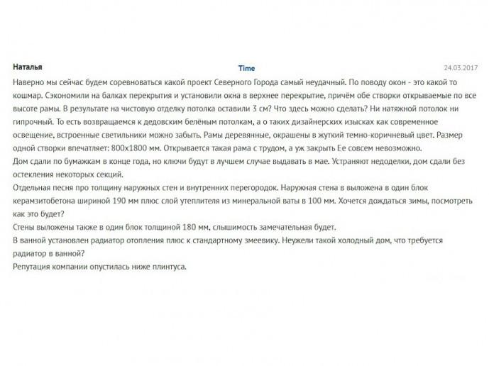 """ЖК """"Дом на набережной"""": проект, потеснивший новый мост через Неву - Фото 2"""